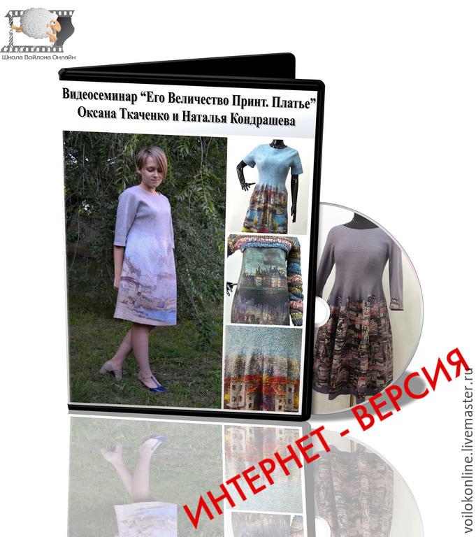 Интернт-версия «Платье с принтом» О.Ткаченко и Н.Кондрашева, Обучающие материалы, Москва, Фото №1