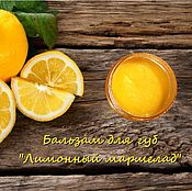 "Косметика ручной работы handmade. Livemaster - original item Lip balm ""Lemon marmalade"". Handmade."