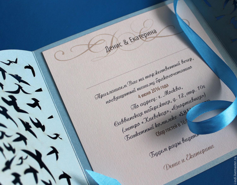 Образец приглашения