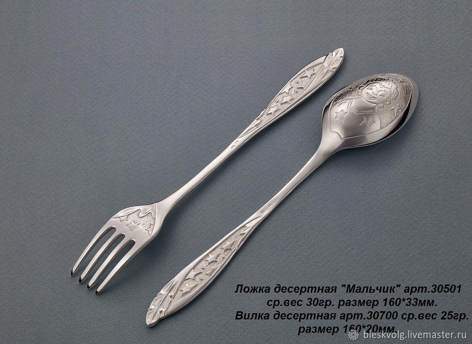 """Набор десертный  серебряный """" Мальчик """" вилка и ложка, Ложки, Приволжск,  Фото №1"""