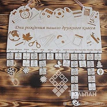 Подарки к праздникам ручной работы. Ярмарка Мастеров - ручная работа Школьный календарь. Handmade.