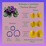 Материалы для творчества handmade. Livemaster - original item Violet Leaves set of silicone viners and cutters. Handmade.