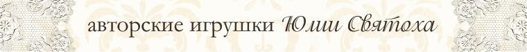 Юлия Святоха (ЮлияS)