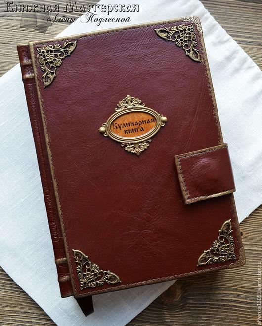 """Кулинарные книги ручной работы. Ярмарка Мастеров - ручная работа. Купить Кулинарная книга """"Старинная"""" большая с магнитной застежкой.. Handmade."""