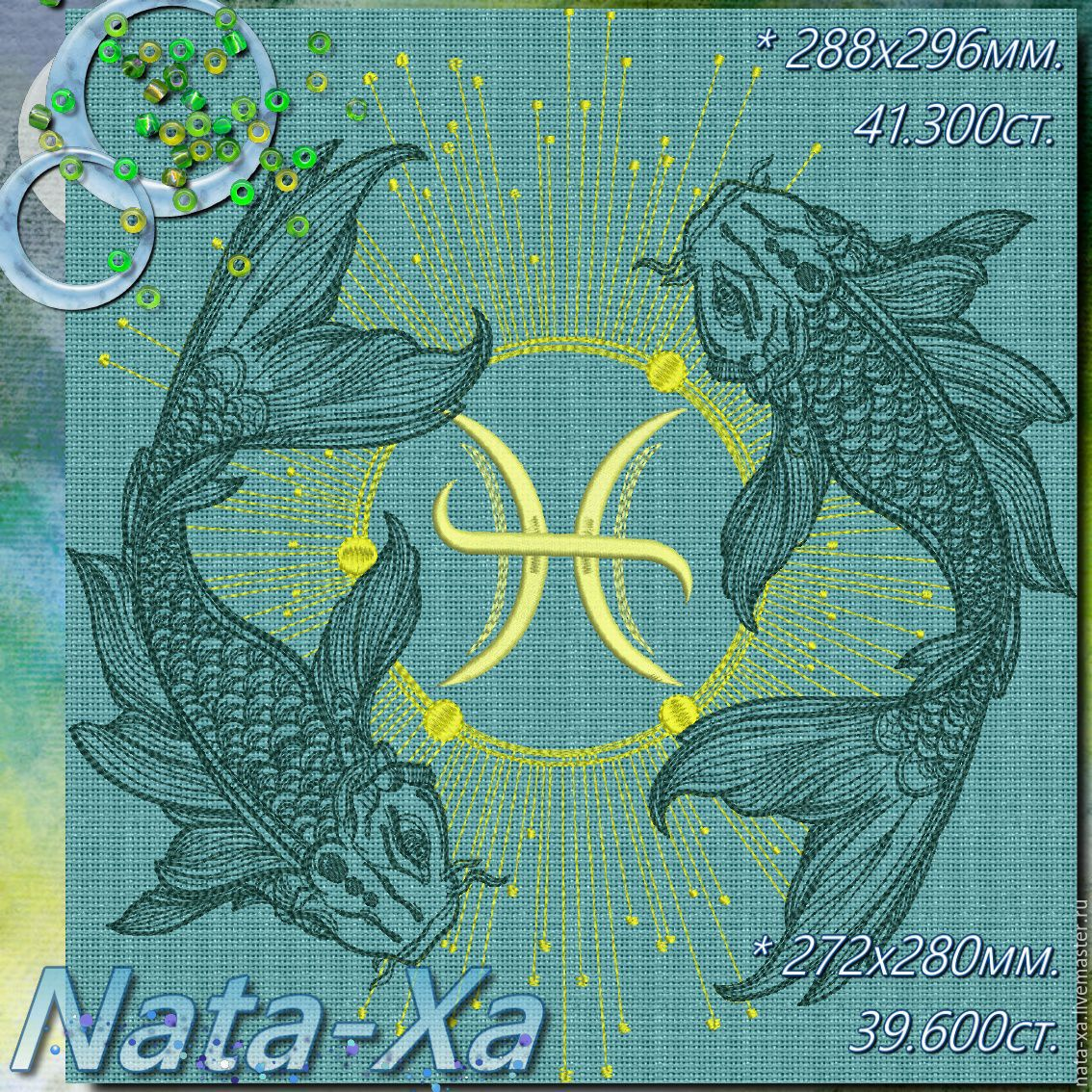 Zodiac sign Pisces 3, Patterns for embroidery, Solikamsk,  Фото №1