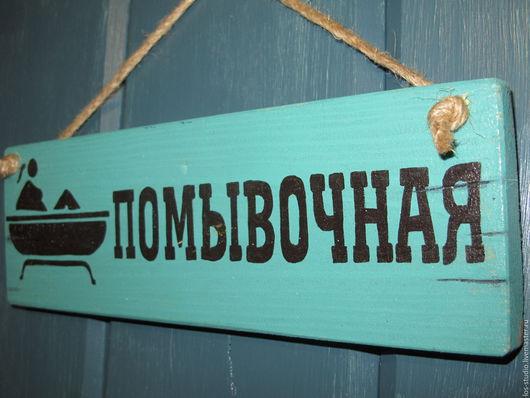 Ванная комната ручной работы. Ярмарка Мастеров - ручная работа. Купить Табличка на дверь ванной. Handmade. Морская волна