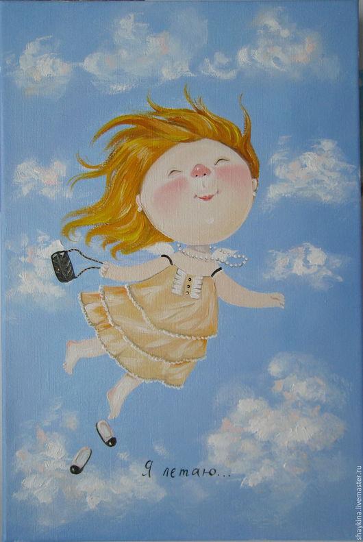 Юмор ручной работы. Ярмарка Мастеров - ручная работа. Купить Картина маслом . Я летаю... (Е. Гапчинская). Handmade. Картина