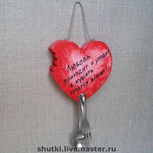 """Приколы ручной работы. Ярмарка Мастеров - ручная работа. Купить Сердце """"Любовь приходит и уходит..."""". Handmade. Сердце"""
