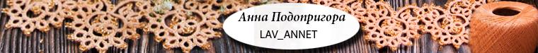 Анна Подопригора (lav-annet)