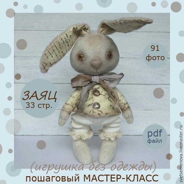 Кинусайга зайцы тильды одежда