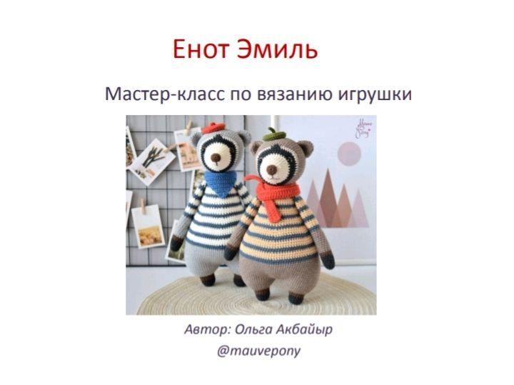 Енот Эмиль, мастер-класс по вязанию игрушки, Схемы для вязания, Москва,  Фото №1