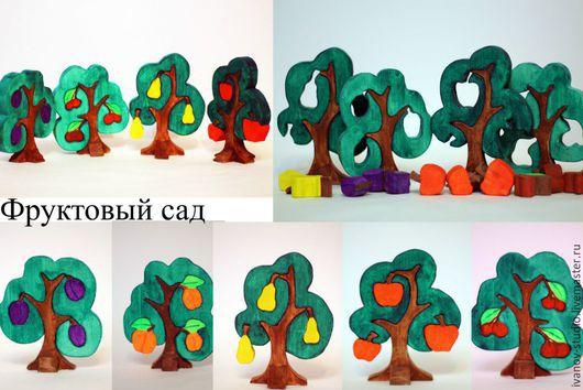 Развивающие игрушки ручной работы. Ярмарка Мастеров - ручная работа. Купить Фруктовый сад. Handmade. Комбинированный, сад, развивающая игрушка