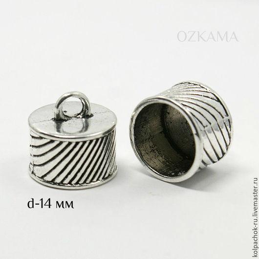 Для украшений ручной работы. Ярмарка Мастеров - ручная работа. Купить Колпачок для жгута, 14мм внутренний диаметр, цвет серебро. Handmade.