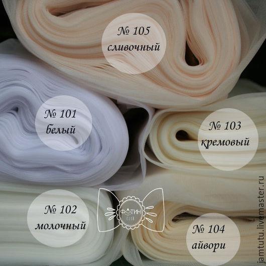 Евро-фатин (очень мягкий фатин) светлые оттенки при заказе указывайте цвет и количество! ширина 3 метра производство Турция