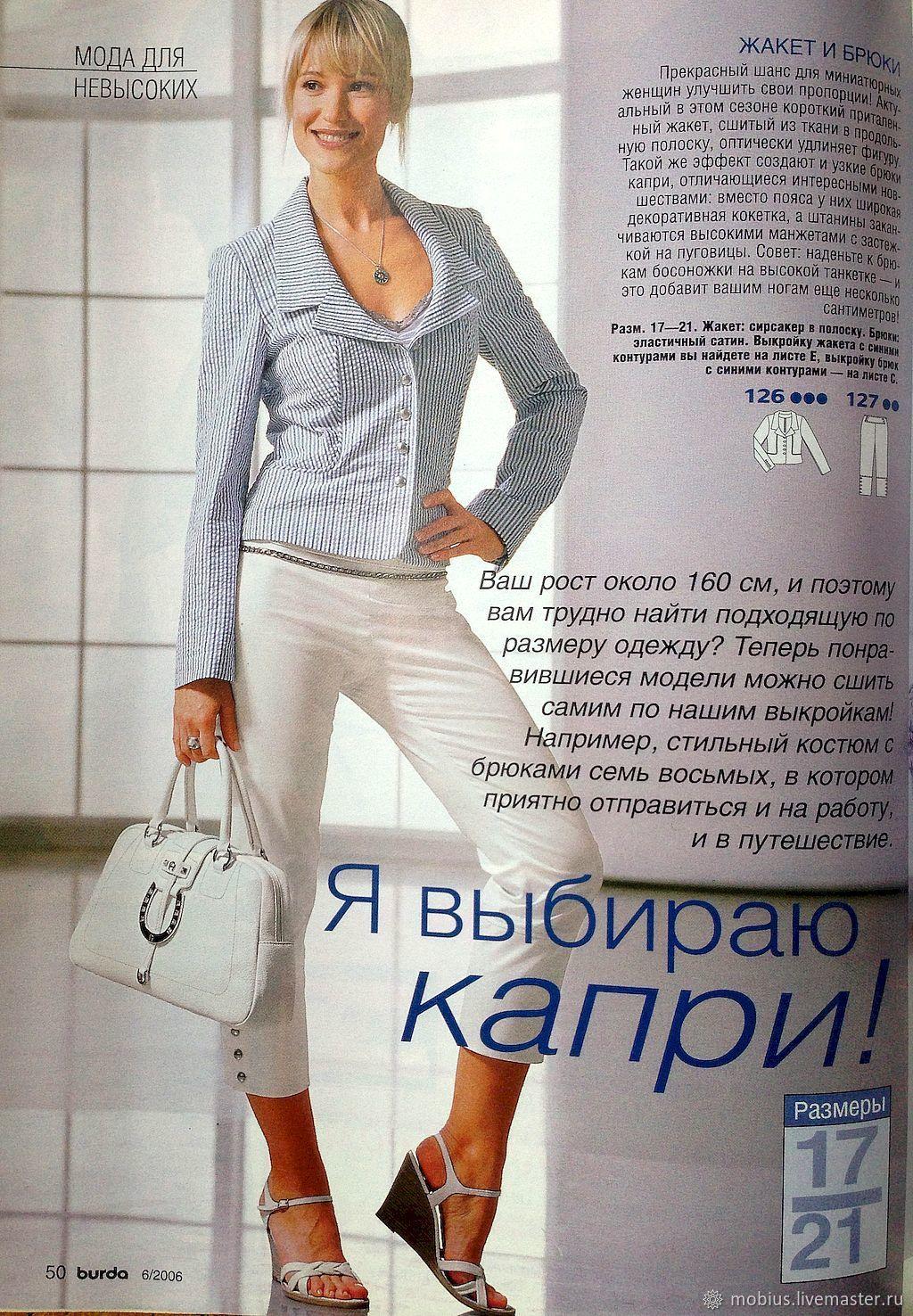 8b0f472c3c5 Burda Moden № 6 2006 – купить в интернет-магазине на Ярмарке ...