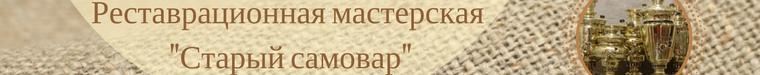 Мастерская Старый Самовар