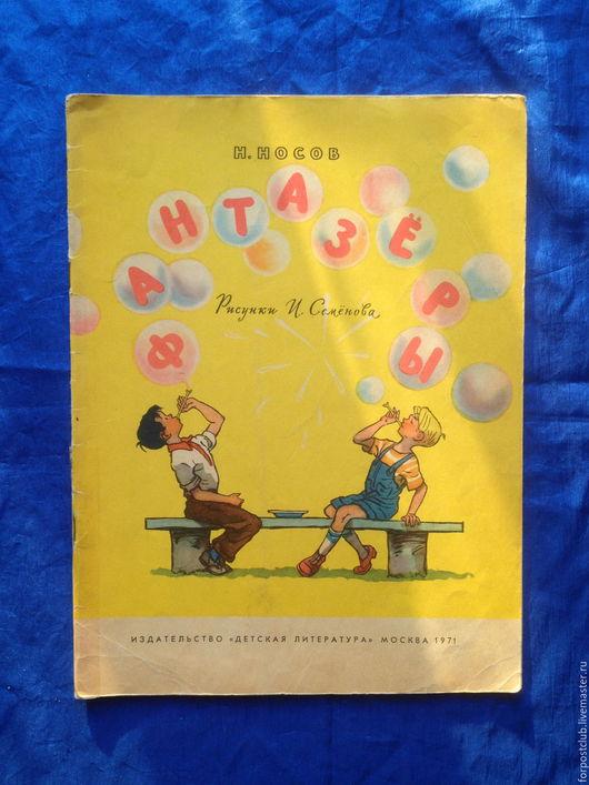 Винтажные книги, журналы. Ярмарка Мастеров - ручная работа. Купить Комплект из 6 детских книг 60-70-е. Handmade.