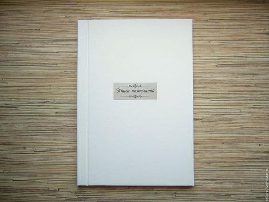 Книга пожеланий с шильдиком серебрянного цвета