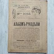 Винтаж handmade. Livemaster - original item Magazine Ladies ` world, № 3 1916, with the application. Handmade.