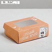 Упаковка ручной работы. Ярмарка Мастеров - ручная работа Коробка складная «Создавай тёплые вечера» 10 х 8 х 3,5 см. Handmade.