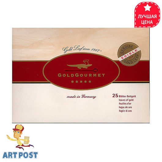Другие виды рукоделия ручной работы. Ярмарка Мастеров - ручная работа. Купить Золото пищевое 23 KT (958) 25 листов. Handmade.