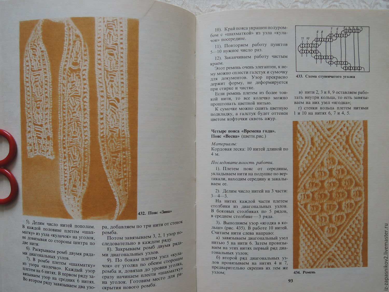 Узелковое плетение в ссср