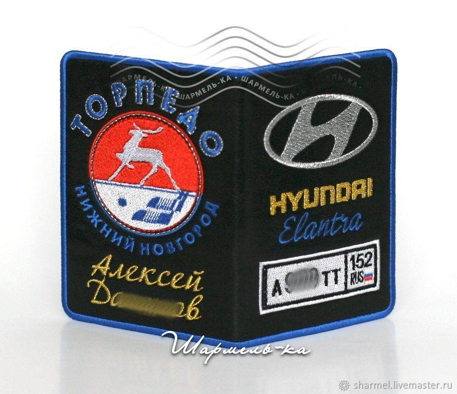 Подарок мужчине. Обложка для автодокументов (с любым НОМЕРОМ) `Hyundai`  и хоккейный клуб Торпедо. Полезные именные вещицы от Шармель-ки.