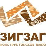 """КБ """"ЗИГЗАГ"""" - Ярмарка Мастеров - ручная работа, handmade"""