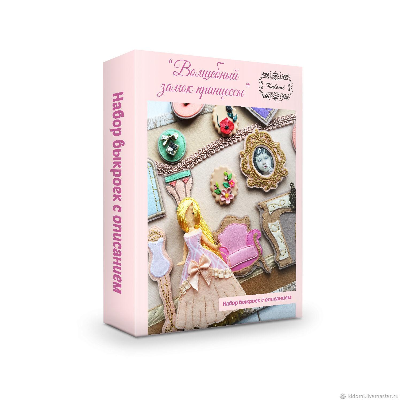 Patterns ' Magic Princess castle', Educational materials, Kazan,  Фото №1