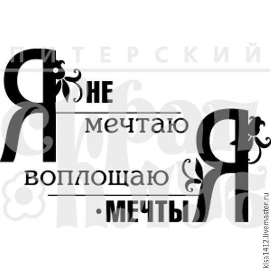 штамп `Я воплощаю мечты` Артикул: 07Нт206 Цена - 140 руб.
