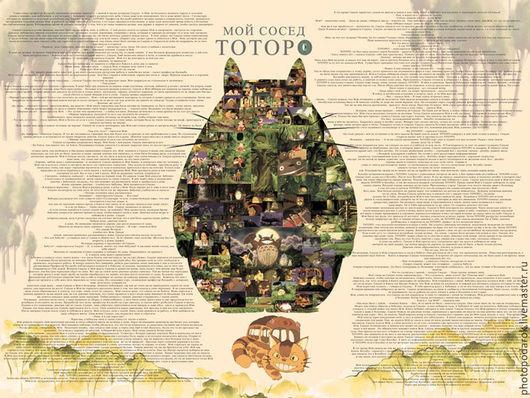 Сказочные персонажи ручной работы. Ярмарка Мастеров - ручная работа. Купить Одеяло книга Тоторо. Handmade. Тоторо, плед