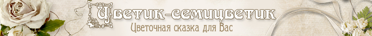 Людмила Скрыдлова (flower glade)
