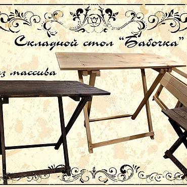 """Мебель ручной работы. Ярмарка Мастеров - ручная работа Стол складной """"Бабочка"""". Handmade."""