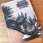 Японская книга Аояма Кадзуэ Цветы мечты. Кожаные цветы