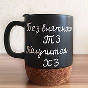 Посуда handmade. Livemaster - original item Mug with inscription. Handmade.