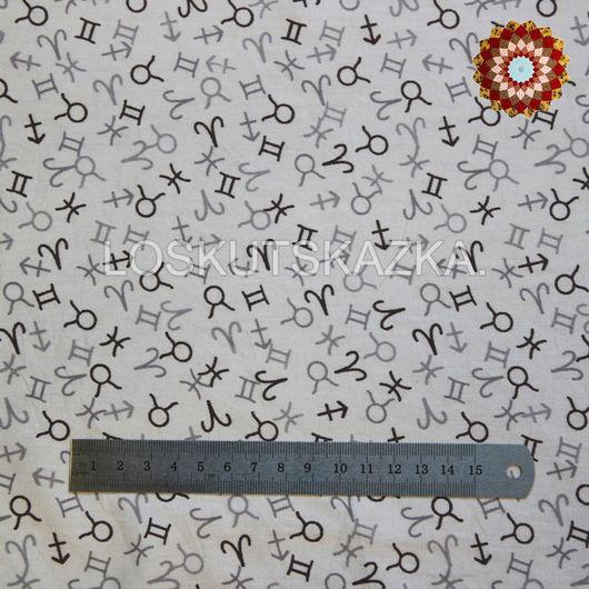 Ткань хлопок `Знаки зодиака серые`. Код товара: DFS-00108