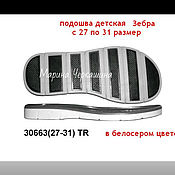 Материалы для творчества handmade. Livemaster - original item No. 10 Sole Zebra for children`s boots, shoes, sandals. gray white. Handmade.