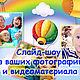 Слайд-шоу, Видео, Барнаул,  Фото №1