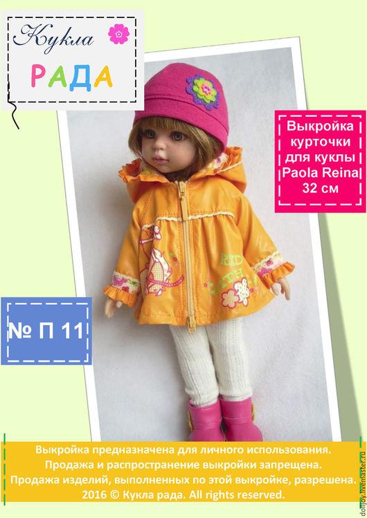 Куклы и игрушки ручной работы. Ярмарка Мастеров - ручная работа. Купить Выкройка и МК курточки для куклы  Paola Reina 32 см. Handmade.