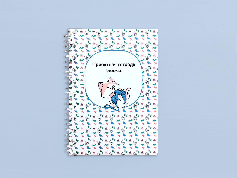"""Проектная тетрадь """"Аксессуары"""", Блокноты, Омск,  Фото №1"""