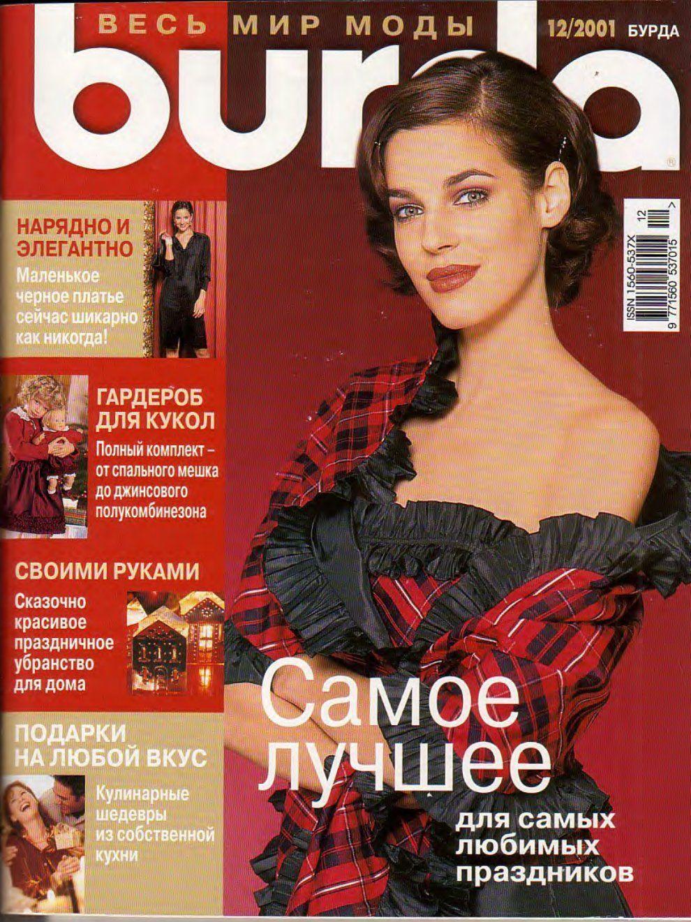 Журнал Burda Moden № 12/2001, Выкройки для шитья, Москва,  Фото №1