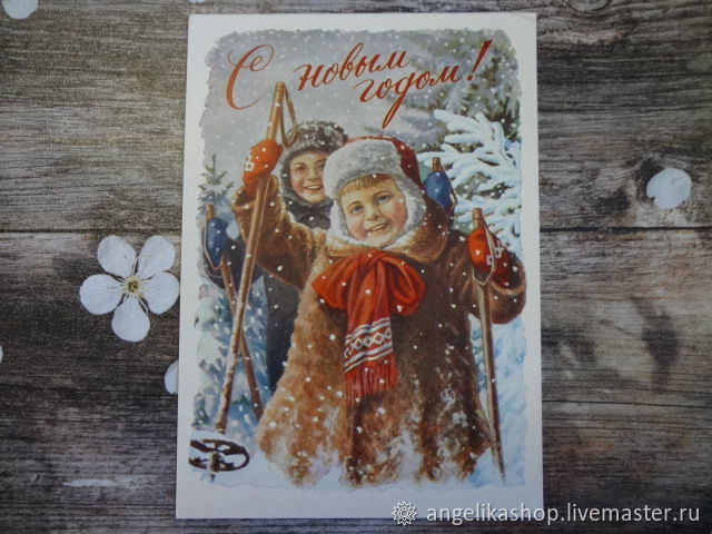 Винтаж: Советская открытка С Новым годом! Гундобин чистая 1956, Открытки винтажные, Рязань,  Фото №1