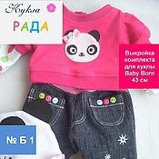 Материалы для творчества ручной работы. Ярмарка Мастеров - ручная работа Выкройка комплекта Панда для куклы Baby born Б1. Handmade.