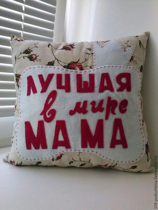 Текстиль, ковры ручной работы. Ярмарка Мастеров - ручная работа. Купить Интерьерная подушка маме. Handmade. Комбинированный, лен 100%