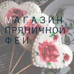 Магазин Пряничной Феи - Ярмарка Мастеров - ручная работа, handmade