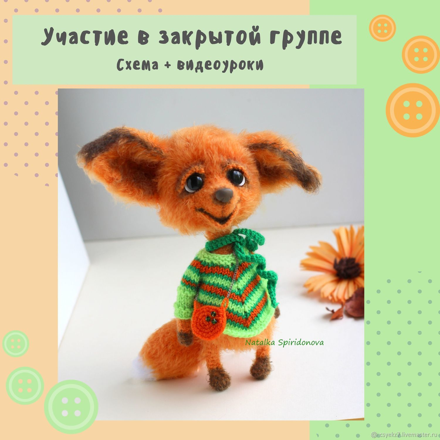 Participation in the master class Fox, Knitting patterns, Arkhangelsk,  Фото №1