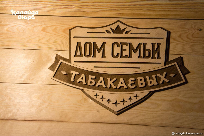 Фамильная табличка на дом, Элементы интерьера, Горно-Алтайск,  Фото №1