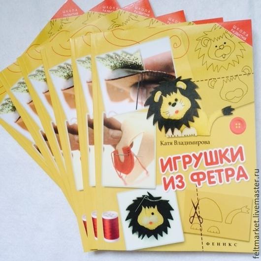 книга Игрушки из фетра. 64 страницы с иллюстрациями.