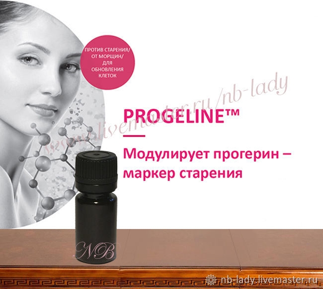 Progeline / Прожелин. 5 г, Компоненты, Москва, Фото №1