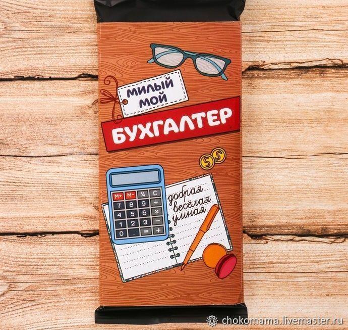 Этикетка для шоколада Милый мой бухгалтер, Бумага, Фрязино,  Фото №1